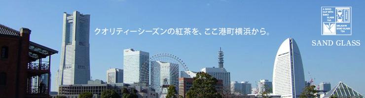 クオリティーシーズンの紅茶を、 ここ港町横浜から。