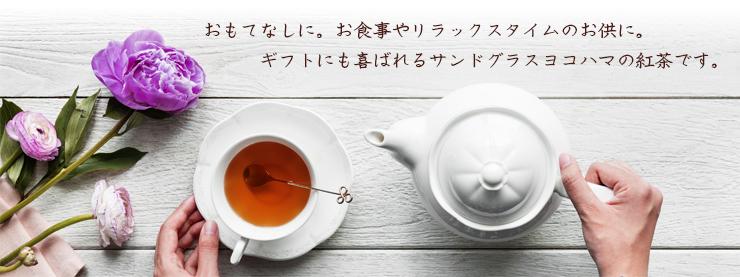 おもてなしに、リラックスタイムのお供に。ギフトにも喜ばれるサンドグラスヨコハマのの紅茶です。